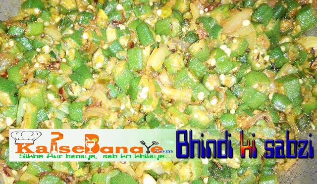 Bhindi-ki-sabzi-recipe-in-Hindi