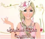 مدونة ستار دول المصريه