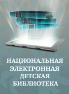 Архив оцифрованных материалов РГДБ
