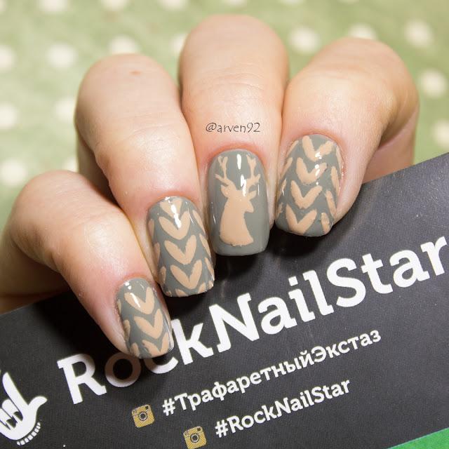RockNailStar Север