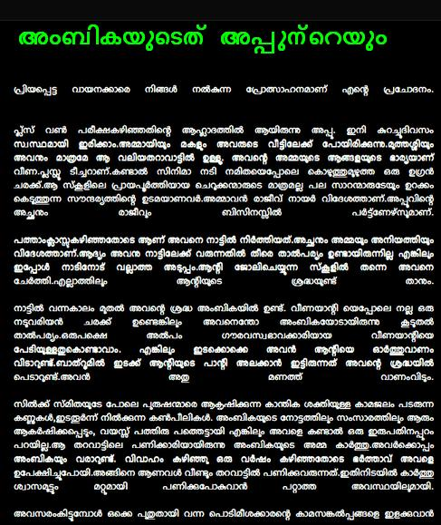 http://kambiphonecalls2015.blogspot.com/2015/05/download-malayalam-kambi-audio-sindhu.html