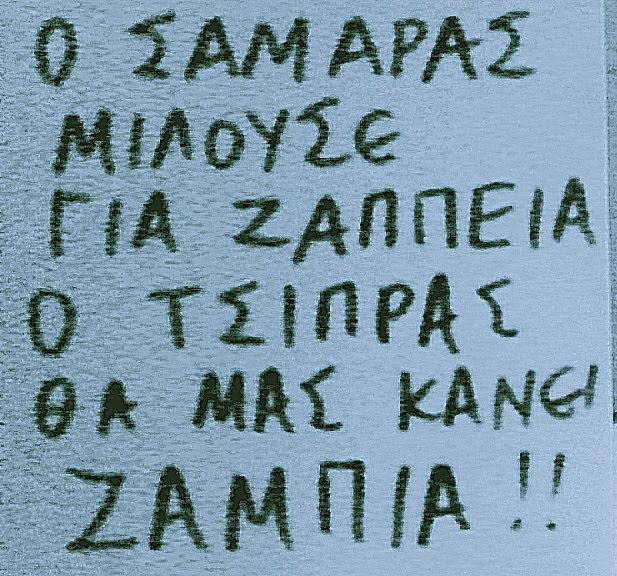 Σαμαράς (Ζάππειο)-Τσίπρας (Ζάμπια)