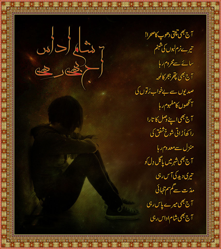 Aj Be Sham Udaas Rahi - Urdu Poetry, Designed Urdu Poetry - Urdu Poetry Shayari - Urdu Poetry - Urdu Nazam - Poetry in Pictures