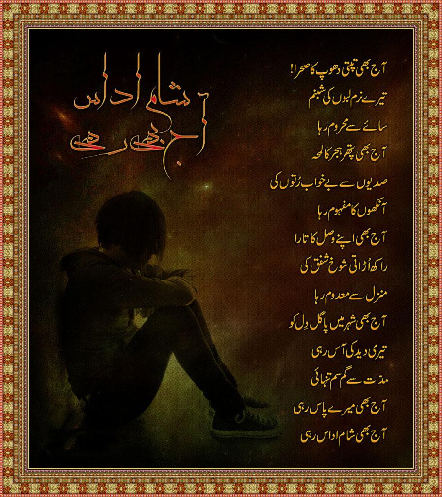 Aj Be Sham Udaas Rahi - Urdu Poetry, Designed Urdu Poetry - Urdu Poetry Shayari - Urdu Poetry - Urdu Nazam - Poetry in Pictures
