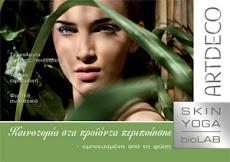 SKIN YOGA bioLAB. Νεα, αποτελεσματικα προϊοντα ομορφιας. Γνωριστε τα, τωρα!