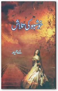 Khushboo ki talash ( A.Hameed )