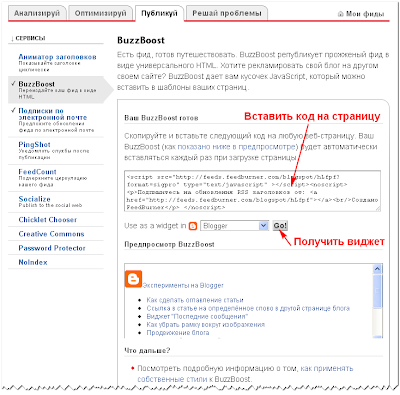 Два варианта вставки виджета: на статическую страницу или в сайдбар блога.