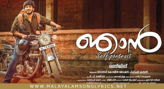 Maniyilanjikal Lyrics - Njan Malayalam Movie Songs Lyrics
