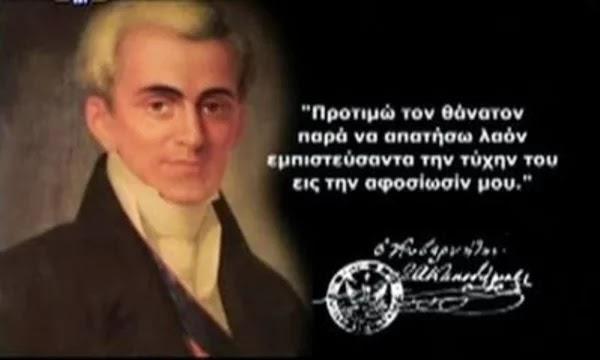 27 Σεπτεμβρίου 1831: Δολοφονείται ο Ιωάννης Καποδίστριας