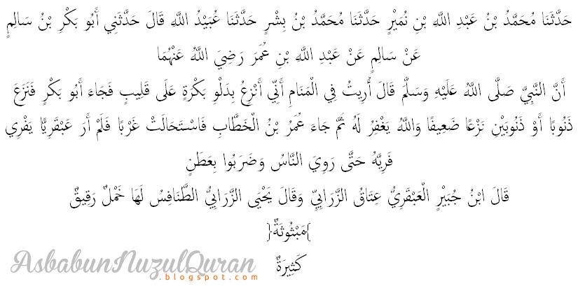 Qur'an Surat al Ghasyiyah ayat 16