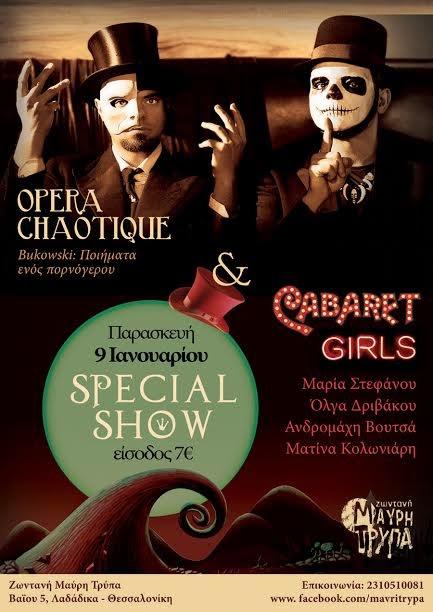 opera-chaotique-paraskevi-9-1-mavri-trypa