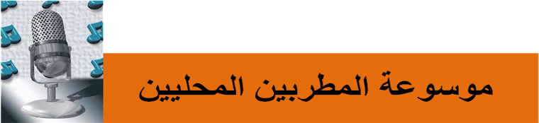 موسوعة المطربين الفلسطينيين