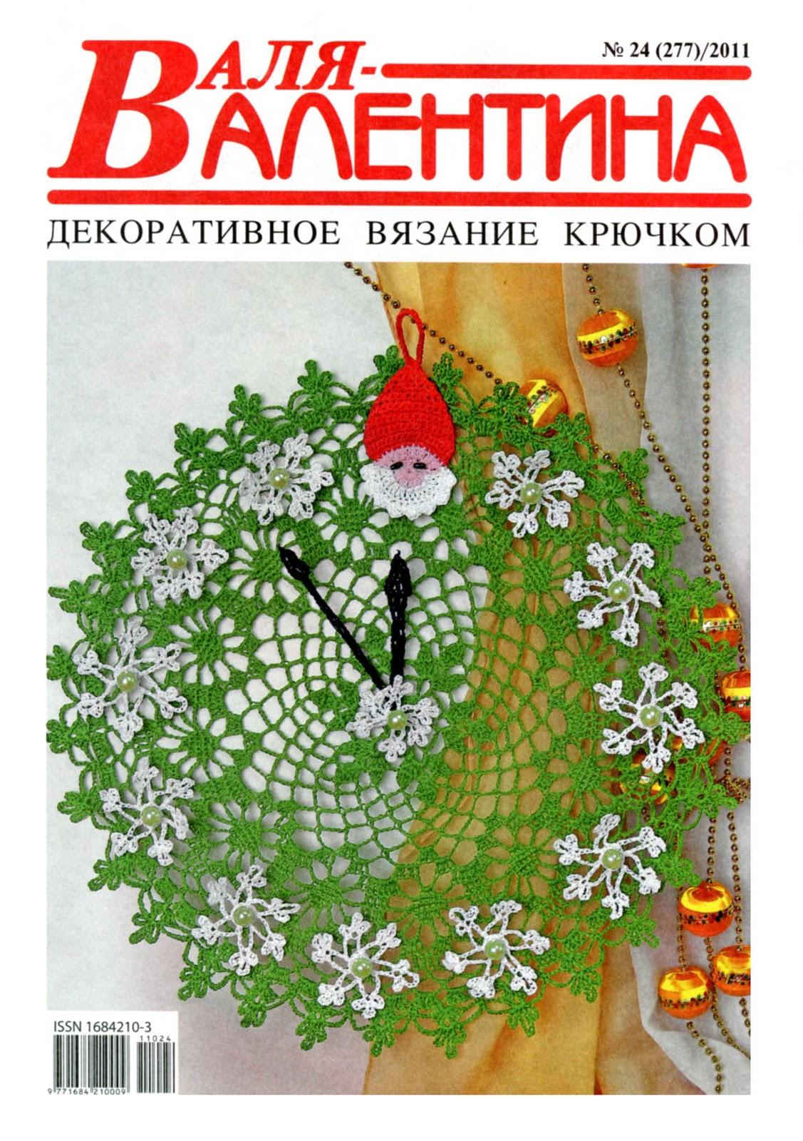Валя валентина журнал для вязания 16
