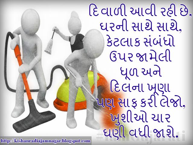 Gujarati Suvichar On Diwali