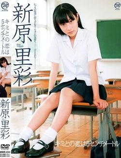 [MMR-230] 新原里彩 キミとの恋は5センチメートル 2013.1.25