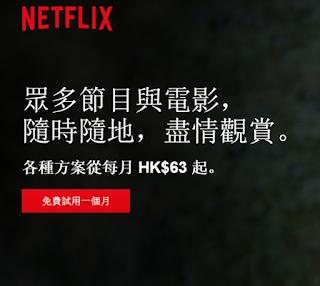 netflix hk