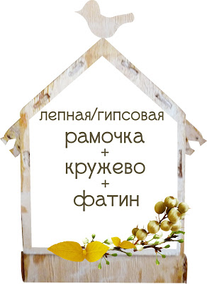 """Гипсовая рамочка+кружево+фатин"""
