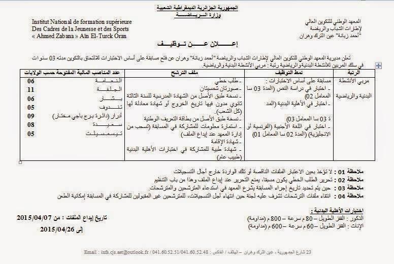 إعلان توظيف بالمعهد الوطني للتكوين العالي لاطارات الشباب و الرياضة