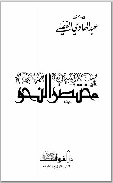 كتاب مختصر النحو لـ عبد الهادى الفضلي
