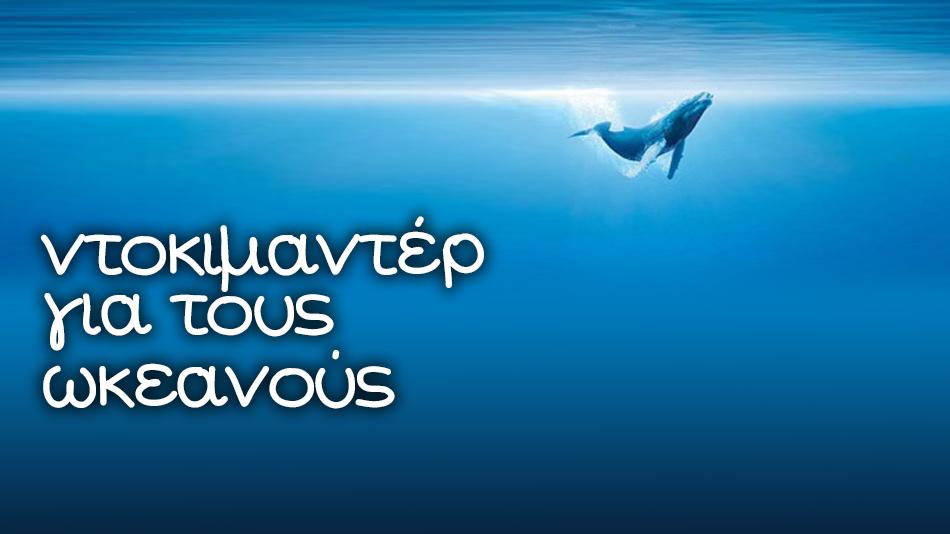 Τα Καλύτερα Ντοκιμαντέρ για τους Ωκεανούς και τη Θάλασσα