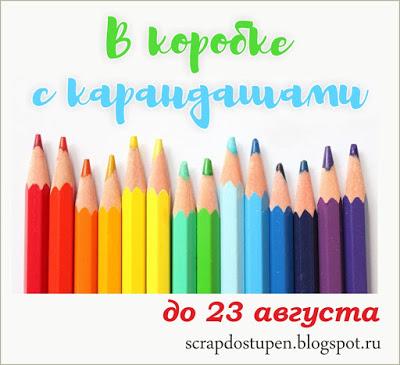 "Задание ""В коробке с карандашами"" до 23/08"