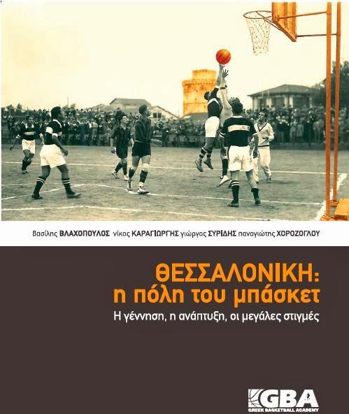 Το Σάββατο η επίσημη παρουσίαση του βιβλίου «Θεσσαλονίκη: Η πόλη του μπάσκετ»