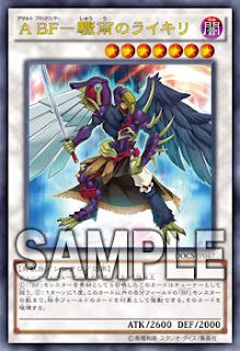 Yu-Gi-Oh! OCG Black Feather [BF] Raikiri the Sudden Shower official sample card image