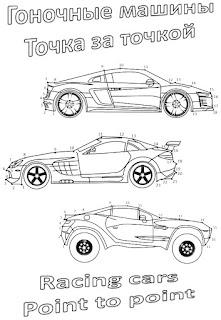 Раскраска-обводилка про гоночные машины