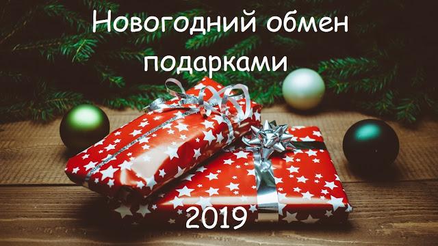 Новогодний обмен подарками 2019