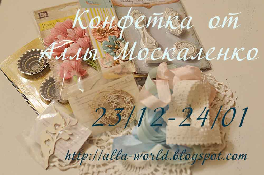 конфетка от Аллы Москаленко