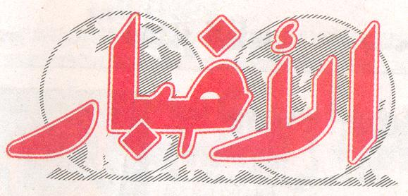 عناوين جريدة الاخبار يوم الثلاثاء 15 يناير 2013