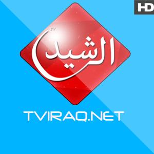 قناة الرشيد الفضائية بث مباشر Rashed Tv HD Live
