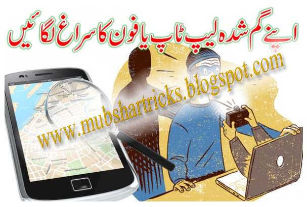 How To Track a Stolen Phone Laptop or Tablet-By Mubshar KashmiRi