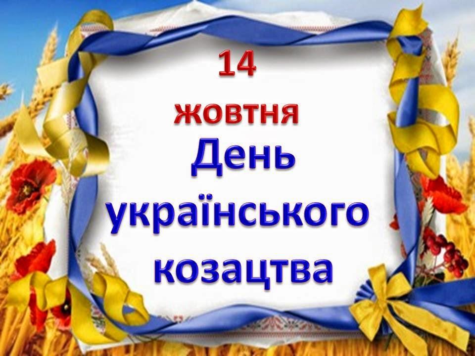 Картинки по запросу день козацтва