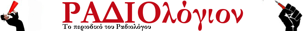 ΡΑΔΙΟλόγos
