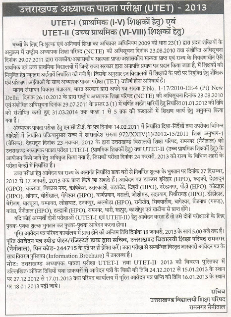 UTET 2013 Notification | UTET I for Primary Teachers & UTET II for Higher Primary