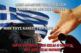 Δωρεάν φαγητό ανά την Ελλάδα. Κλίκ στην εικόνα