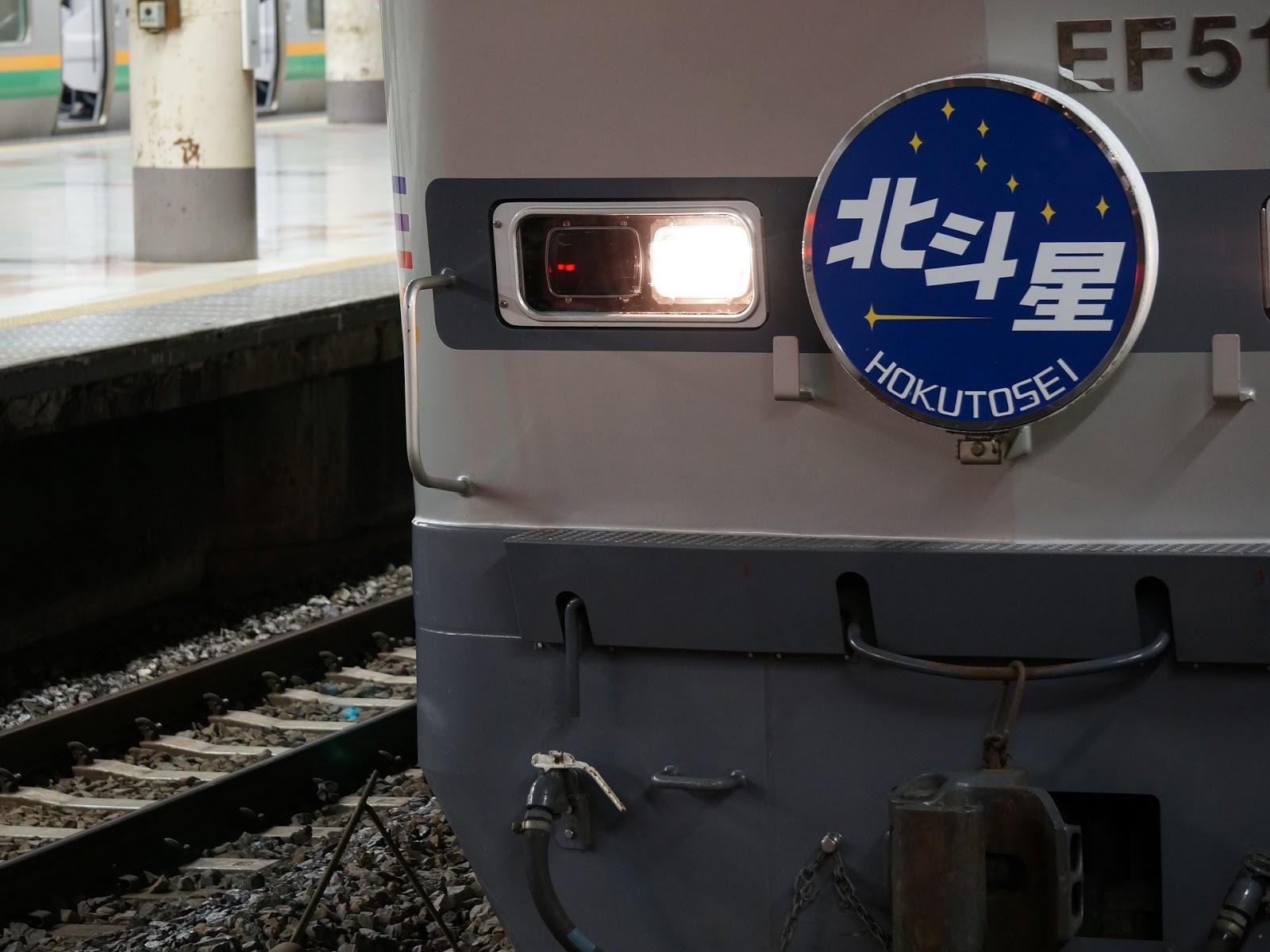 上野駅停車中のEF510形