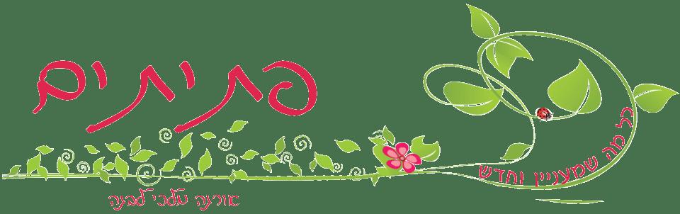 פתיתים - Petitim | טיפוח | בריאות | איכות חיים
