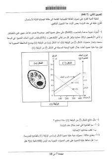 إختبار في مادة علوم الطبيعة والحياة