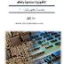 تحميل كتاب اسس الهندسة الكهربائية