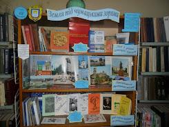 Книжкова виставка-експозиція (Херсонщина), (для масового користувача)