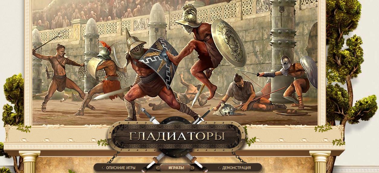 igri-pro-gladiatorov-onlayn