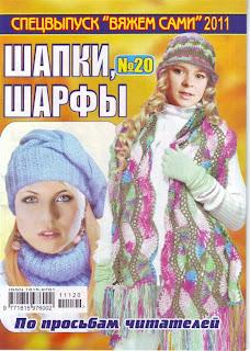Журнал Вяжем сами Спецвыпуск №20 2011 Шапки, шарфы
