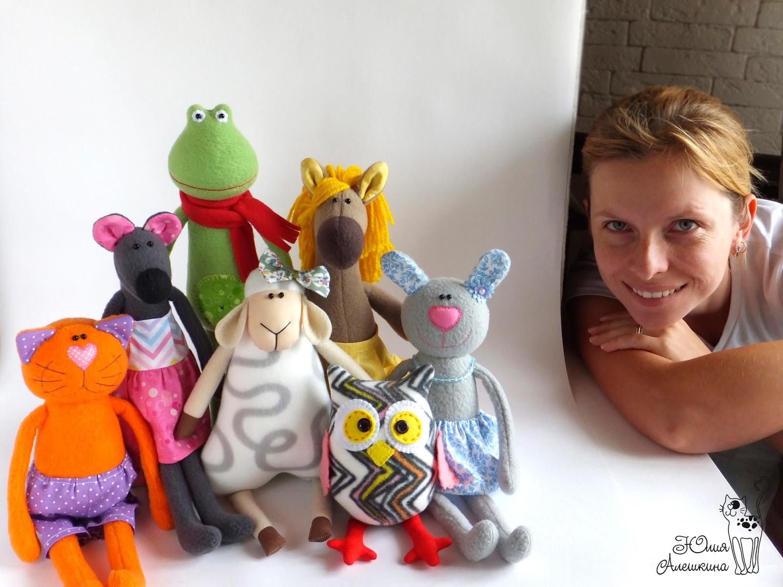 Алешкина Юлия и ее игрушки