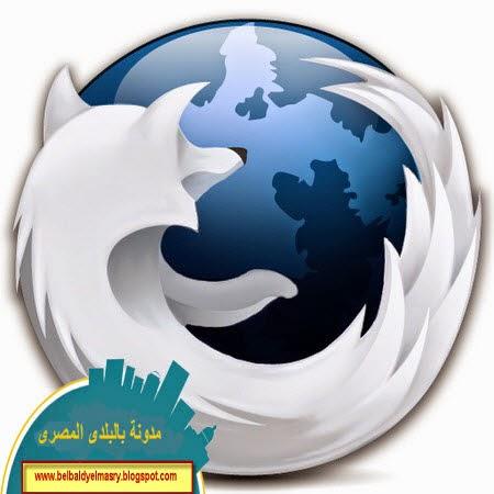 حمل احدث اصدار من المتصفح الاسرع والذى يدعم فلاش بلاير Water-fox 32.0 رابط مباشر
