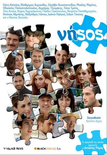 ΝΗΣΟΣ (2009) ταινιες online seires xrysoi greek subs
