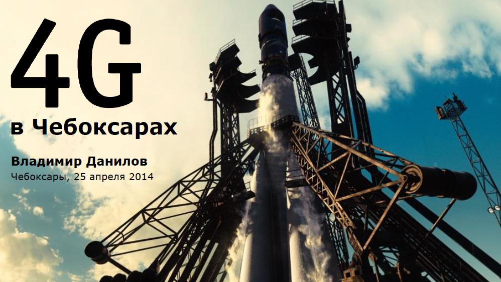 Конспекты: Владимир Данилов - 4G в Чебоксарах