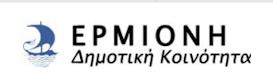 Δημοτική Κοινότητα Ερμιόνης