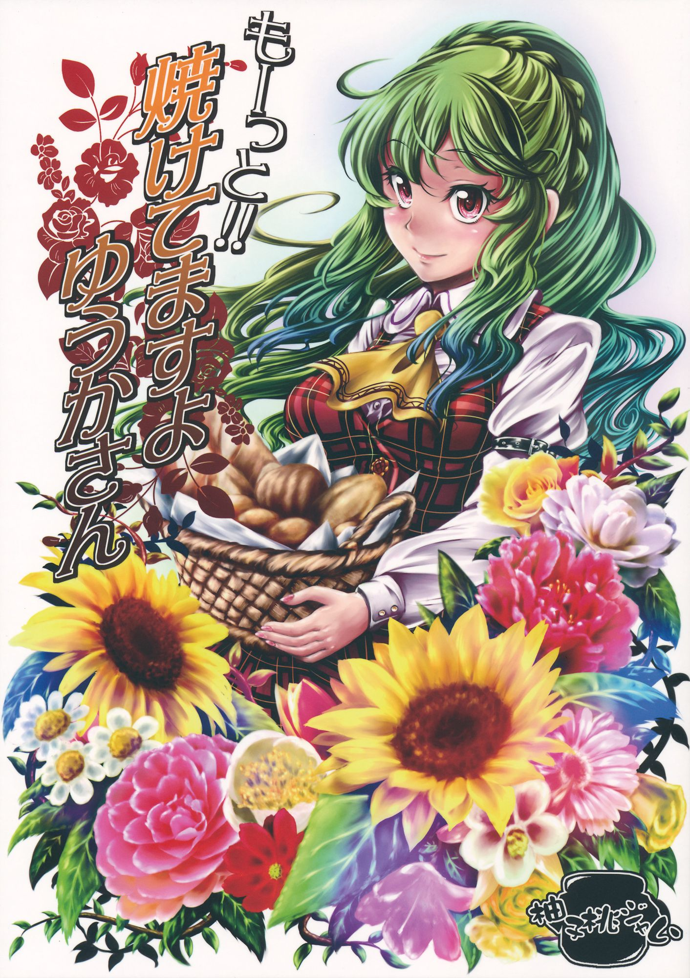 Touhou Project dj - You re Baking Yuuka-san-ตอนที่ 2
